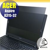 【Ezstick】ACER A315-31 筆記型電腦防窺保護片 ( 防窺片 )
