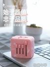 全球通用轉換器插頭英澳歐標轉化器香港出國萬能旅行插  花樣年華