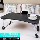 筆記本電腦桌床上用書桌可折疊懶人學生宿舍簡約做桌小桌子學習桌【全館滿一元八五折】