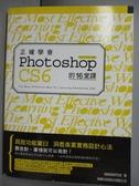 【書寶二手書T2/電腦_XAU】正確學會Photoshop CS6 的16堂課_施威銘研究室