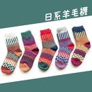 日系 現貨 羊毛長襪 5款 民族風 拼色 毛呢 保暖 長筒 襪子
