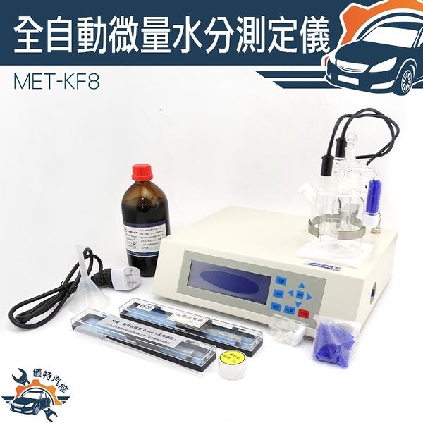 化工水分儀 含水量 溶劑檢測儀 庫侖滴定法 實驗室 微量水分儀 水分測定儀  MET-KF8