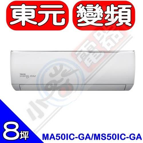 《全省含標準安裝》東元【MA50IC-GA/MS50IC-GA】變頻分離式冷氣8坪精品系列