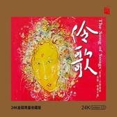停看聽音響唱片】【CD】伶歌 (24K黃金CD)