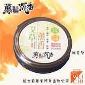 【薰藝沉香】SGS檢驗無毒 天然草本艾草蚊香20環裝(補充包)【威奇包仔通】