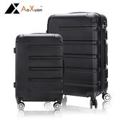 行李箱 旅行箱 AoXuan 20+24吋ABS硬殼登機箱 風華再現