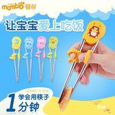 不銹鋼兒童學習筷寶寶餐具練習筷嬰兒吃飯訓練筷防銹糾正筷子(限時八八折)