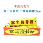 【台灣珍昕】台灣製 富士接著劑 工業專用膠(36g)/強力膠
