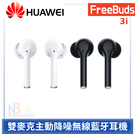 【限時特價】 HUAWEI FreeBuds 3i 真無線 藍牙 降噪 耳機