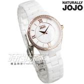 NATURALLY JOJO 韓風 晶鑽時尚 陶瓷錶 珍珠母貝面盤 白x玫瑰金 女錶 貝殼 外圈閃耀晶鑽 JO96880-81R