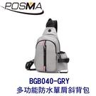 POSMA 多功能防水單肩斜背包 胸前包 灰 黑 BGB040-GRY