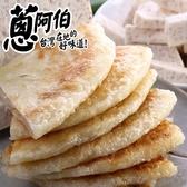 蔥阿伯.芋頭酥餅110g*5片 (共兩包)﹍愛食網