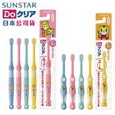 日本 SUNSTAR 巧虎兒童牙刷 幼兒牙刷 2-4歲 / 乳牙刷 0-2歲 三詩達