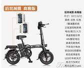 台灣現貨 德國名頂代駕折疊電動自行車鋰電池成人男女性小型電動電瓶代步車 快速出貨