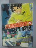 【書寶二手書T6/一般小說_OOO】不思議國度的打工偵探_大澤在昌
