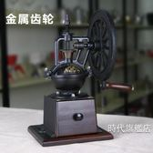 復古咖啡豆研磨機咖啡單品手搖磨豆機手動家用手磨鑄鐵輪