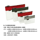 STRONG 自強牌 SA-75 立體環保網狀拉鍊袋 A6 185x120mm