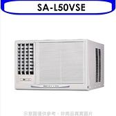 SANLUX台灣三洋【SA-L50VSE】變頻左吹窗型冷氣8坪(含標準安裝)