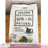 【嬰之房】美好人生 Dr. Rice稻鴨米餅-黑胡椒口味(25入/包)