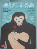 【書寶二手書T6/一般小說_KET】進化吧,布魯諾_李建興, 班傑明‧海爾