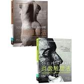 人體 肖像雕塑套書(共二冊)