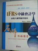 【書寶二手書T4/進修考試_PFA】IFRS中級會計學-命題大綱暨擬真題庫_簡義信、簡國倫