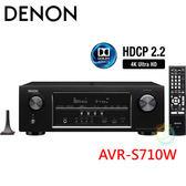 《福利新品》DENON天龍 7.2聲道AV網路環繞擴大機 AVR-S710W (拆封品、非展示機、公司貨)