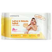 屈臣氏手口專用嬰兒柔濕巾20片