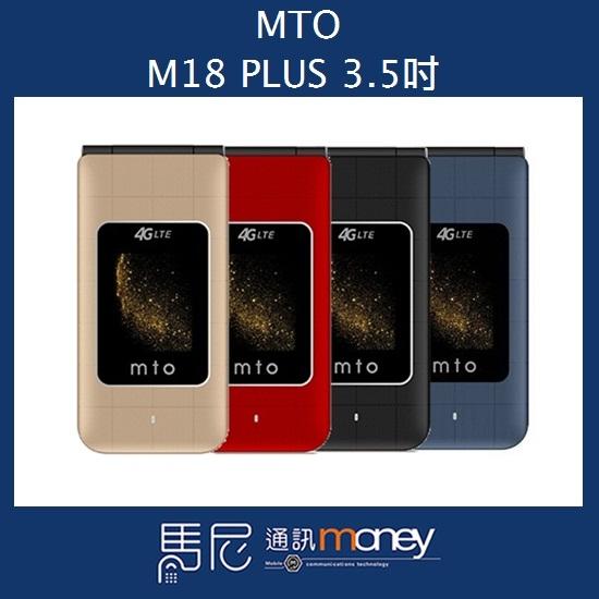 (免運)MTO M18 PLUS 摺疊手機/雙螢幕/大音量/大按鍵/大字體/Wifi熱點分享/500萬畫素【馬尼通訊】