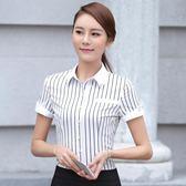 襯衫 短袖條紋職業襯衫女