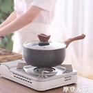 日本20cm奶鍋泡面鍋宿舍鍋片手不粘鍋小湯鍋煮面鍋迷你油炸鍋通用『摩登大道』