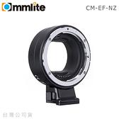 EGE 一番購】Commlite【CM-EF-NZ】自動對焦 佳能EF/EF-S鏡頭轉NIKON Z機身轉接環【公司貨】