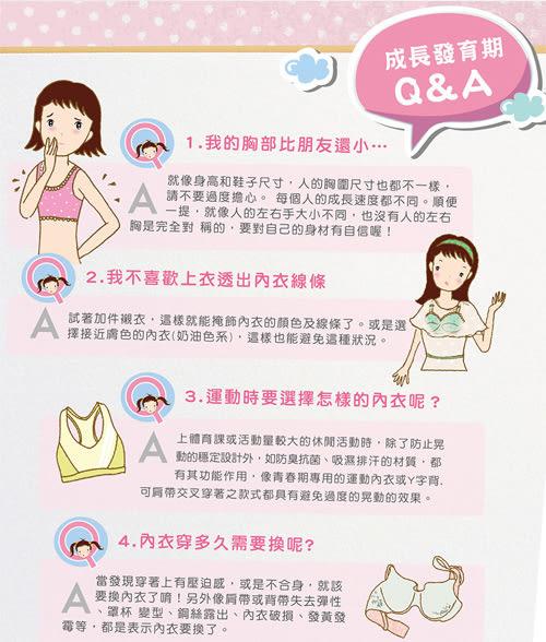 【華歌爾】嬪婷 少女成長系列晶球牛奶S-LL背心式學生內衣(2件組)