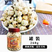 【百桂食品】爆薏仁(2包、2罐-免運)