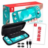 [哈GAME族]免運 可刷卡 Switch Lite 主機 + 指定遊戲任選一片 + 9合一收納套組 玻璃貼 類比套