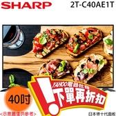 【SHARP夏普】40吋 液晶智能連網液晶電視 2T-C40AE1T 免運費