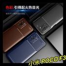 【萌萌噠】小米 POCO F3 (6.67吋) 時尚經典商務新款 碳纖維紋 創意甲殼蟲 全包矽膠軟殼 手機殼