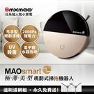 【日本Bmxmao】MAOsmart 2掃地機器人