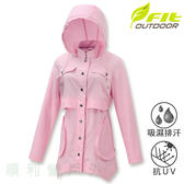 維特FIT 女款雙層排釦長版防曬外套 IS2302 粉紅色 排汗外套 連帽外套 休閒外套 OUTDOOR NICE