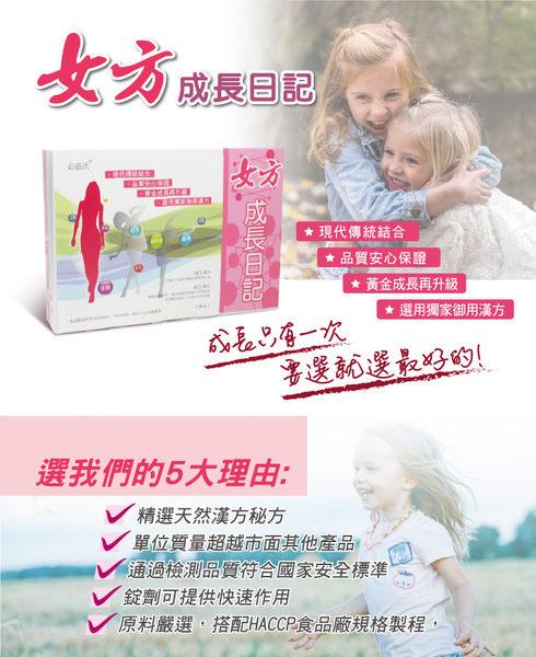 草本之家-女方成長日記60粒