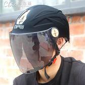 頭盔 機車安全帽夏季摩托車男電動車女半盔半覆式個性酷輕便子防曬「Chic七色堇」