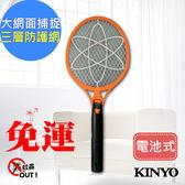 (全店免運費)【KINYO】三層防觸電捕蚊拍電蚊拍(CM-2211)