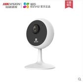 wifi監視器海康監視器看家神器無線遠程監控嬰兒室內小型攝像頭螢石c1cLX爾碩
