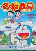 哆啦A夢(彩色映畫版)03