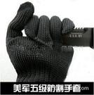 防割手套鋼絲5級耐磨戰術剛絲安全加厚防切割防刀割防刀刃特種兵 小山好物
