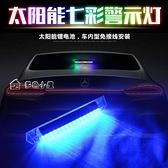 氛圍燈太陽能汽車LED通用裝飾燈車內氛圍燈防撞防追尾燈爆閃警示燈改裝 快速出貨
