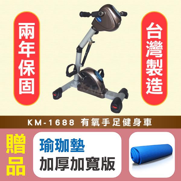 手足有氧健身車KM-1688 手腳訓練復健,贈品:加厚加寬版瑜珈墊