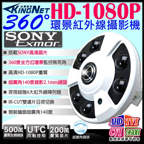 監視器攝影機 KINGNET AHD 1080P 錄影畫質 360度環景紅外線攝影機 超強6大陣列燈夜晚清晰