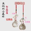 【紅磨坊】切割白水晶球吊飾4.1CM 開...