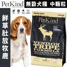 【培菓平價寵物網】PetKind》野胃 天然鮮草肚狗糧 放牧鹿肉25磅